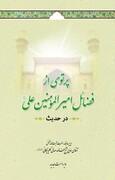 ۱۱۰حدیث از کتب اهل سنت در فضائل امیرمؤمنان علی(ع)+ دانلود