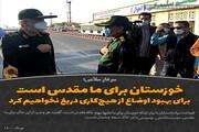 عکس نوشت | خوزستان برای ما مقدس است