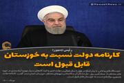عکس نوشت | کارنامه دولت نسبت به خوزستان قابل قبول است