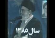 فیلم | رهبر معظم انقلاب در سالهای گذشته درباره مشکلات خوزستان چه گفته بودند؟