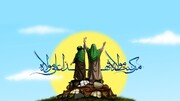 """آنلائن سیمینار بعنوان شبہات غدیر؛ لفظ """"مولا"""" کی تفسیر کیا ہے؟"""