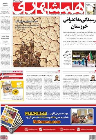 صفحه اول روزنامههای شنبه 2 مرداد ۱۴۰۰
