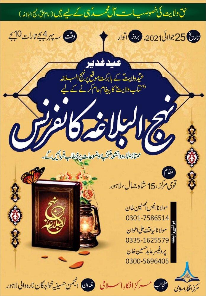 """عید غدیر عید ولایت کے موقع پر لاہور میں25جولائی کو """"نہج البلاغہ کانفرنس"""""""