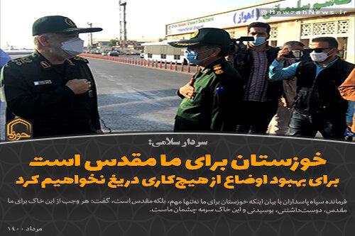 عکس نوشت   خوزستان برای ما مقدس است