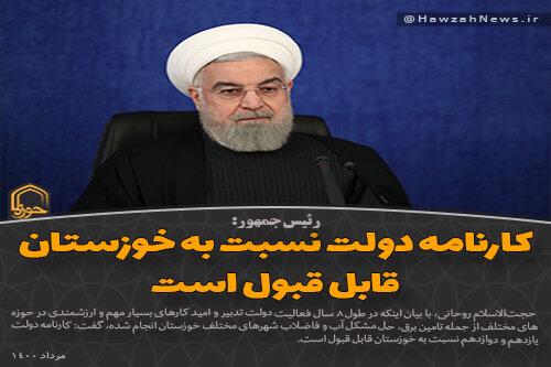 عکس نوشت   کارنامه دولت نسبت به خوزستان قابل قبول است