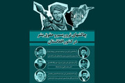 نشست بین المللی «چالش های تروریسم و حقوق بشر در افغانستان» برگزار میشود