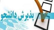 دانشکده علوم قرآنی اصفهان در مقطع کارشناسی و کارشناسی ارشد دانشجو میپذیرد
