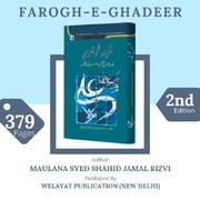 """اردو زبان و ادب میں پہلی مرتبہ غدیر شناسی پر مشتمل درسنامہ""""فروغ غدیر""""کے نام سے شائع ہوا"""