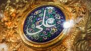 چرا نام حضرت علی(ع) مثل دیگر انبیاء در قرآن نیامده است؟