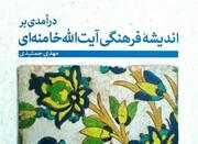 انتشار کتاب «اندیشۀ فرهنگی آیتالله خامنهای»