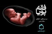 بررسی فقهی ـ حقوقی سقط جنین در رادیو معارف