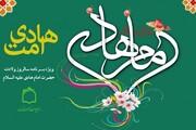 جشن میلاد هادی امت در رادیو معارف