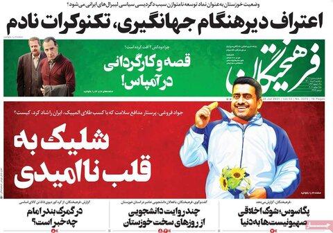صفحه اول روزنامههای یکشنبه 3  مرداد ۱۴۰۰
