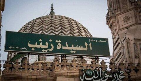 مسجد حضرت زینب (س) - مصر