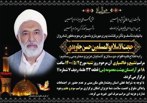 مرحوم استاد حاج شیخ حسن جاویدی
