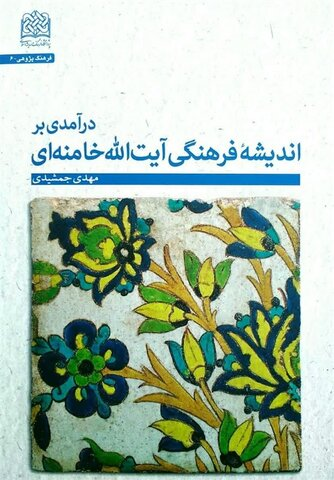 کتاب «درآمدی بر اندیشه فرهنگی آیتالله خامنهای»