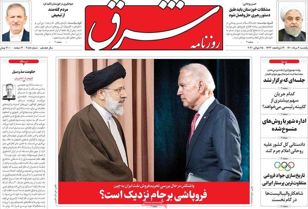 صفحه اول روزنامههای یکشنبه ۳  مرداد ۱۴۰۰