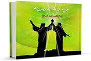 زیارت غدیریه از زبان کدام امام(ع) بیان شده است؟