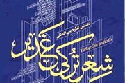 مسجد کبود تبریز میزبان اولین کنگره بین المللی شعر ترکی غدیر