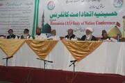 لاہور، حسینیہ اتحاد امت کانفرنس؛ اتحاد کی قوت سے ہی امن دشمنوں کو شکست دی جا سکتی ہے، مقرین