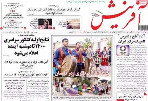 صفحه اول روزنامههای دوشنبه 4 مرداد ۱۴۰۰