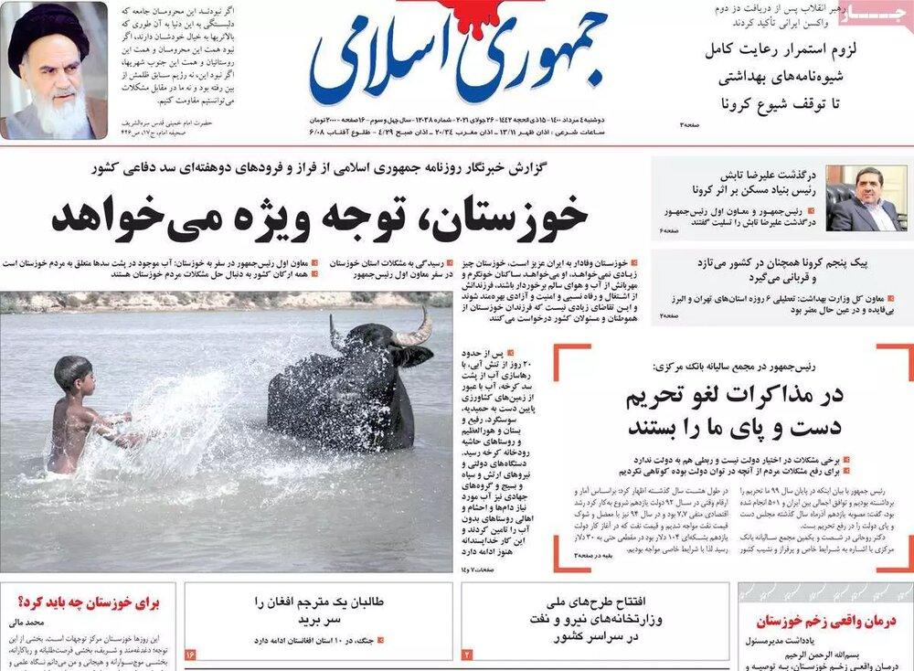 صفحه اول روزنامههای دوشنبه ۴ مرداد ۱۴۰۰