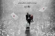 """سحر نیٹ ورک کے """"ایرانی خواب"""" میں ایک امریکی رپورٹر کا خواب"""