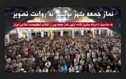 کلیپ   تصاویری از نماز جمعه شهر بوشهر