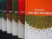 صدور موسوعة «أهل بيت النبي» باللغة الروسية