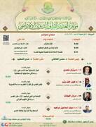 العتبة العلوية المقدسة تستعد لعقد «مؤتمر الغدير القرآني الدولي الافتراضي»