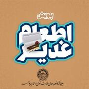 اجرای پویش «اطعام غدیر» در استان بوشهر