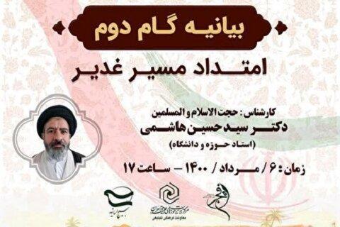 وبینار «بیانیه گام دوم انقلاب امتداد مسیر غدیر»
