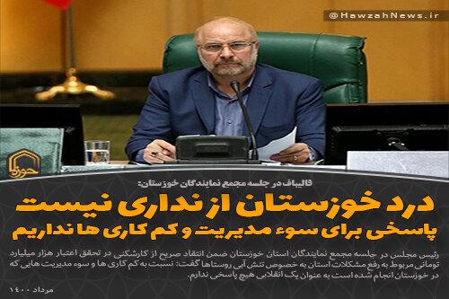 عکس نوشت   درد خوزستان از نداری نیست
