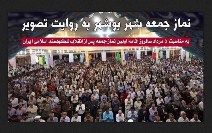 کلیپ | تصاویری از نماز جمعه شهر بوشهر