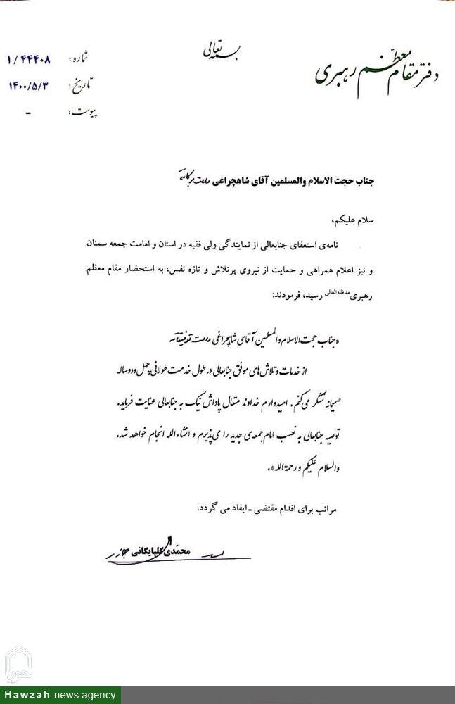 رهبر معظم انقلاب اسلامی با استعفای آیت الله شاهچراغی موافقت کردند