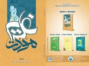 इंटरनेशनल पैमाने पर उर्दू ज़बान में ऑनलाइन किताब खवानी का इनामी मुकाबला