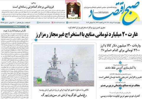 صفحه اول روزنامههای چهارشنبه ۶ مرداد ۱۴۰۰