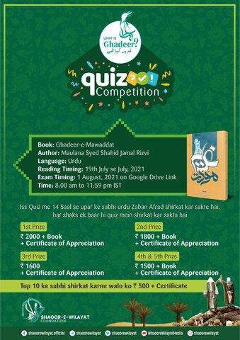 عالمی پیمانے پر اردو زبان میں آنلائن کتابخوانی کے انعامی مقابلہ کا انعقاد