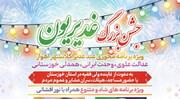 اجرای جشن بزرگ غدیر در قلب خوزستان