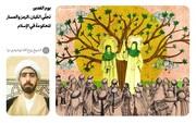 يوم الغدير، تجلّي كيان ورمز ومسار الحكومة في الإسلام