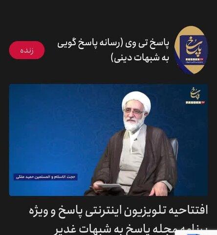 حجت الاسلام ملکی