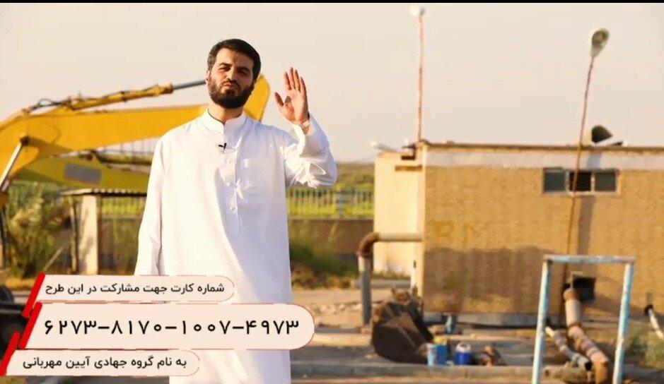 فیلم | طرح جهادی میثم مطیعی در سوسنگرد