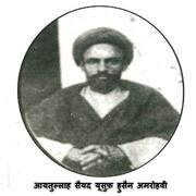 भारतीय धार्मिक विद्वानो का परिचय।आयतुल्लाह सैयद यूसुफ़ हुसैन अमरोहवी