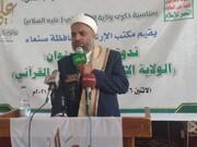 """ندوة بصنعاء بعنوان """"الولاية الإلهية في المفهوم القرآني"""""""