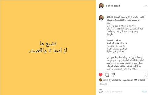 صفحه مجازی سهیل اسعد