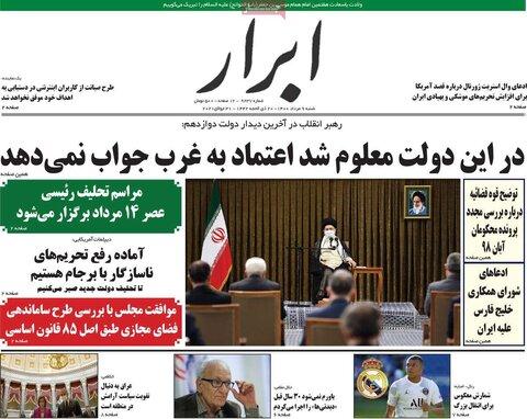 صفحه اول روزنامههای شنبه ۹ مرداد ۱۴۰۰