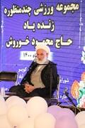 مجموعه ورزشی چند منظوره حاج محمود خوروش در آران وبیدگل به بهره برداری رسید