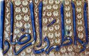 القاب «الکاظم و الرضا» بر روی قدیمیترین کاشی در موزه فاطمی