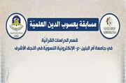 اختتامُ مسابقة (يعسوب الدِّين) القرآنيّة العلميّة البحثيّة