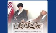 فیلم   پاسخ مرحوم آیت الله هاشمی رفسنجانی به استدلالهای رهبر معظم انقلاب درباره رابطه با آمریکا چه بود؟